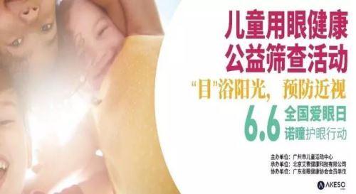 6.6爱眼日――儿童智能眼镜及近视防控科普公益专场活动