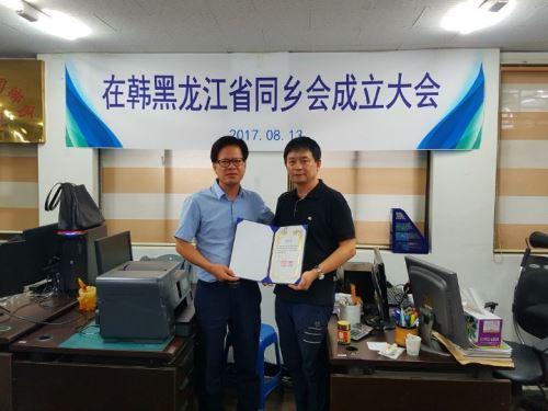 在韩黑龙江省同乡会正式成立