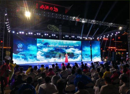 """中国工商银行携手张家界全球首推""""爱购""""旅游消费新模式"""
