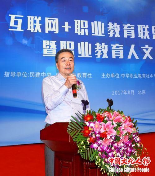 互联网+职业教育联盟成立大会在京举行