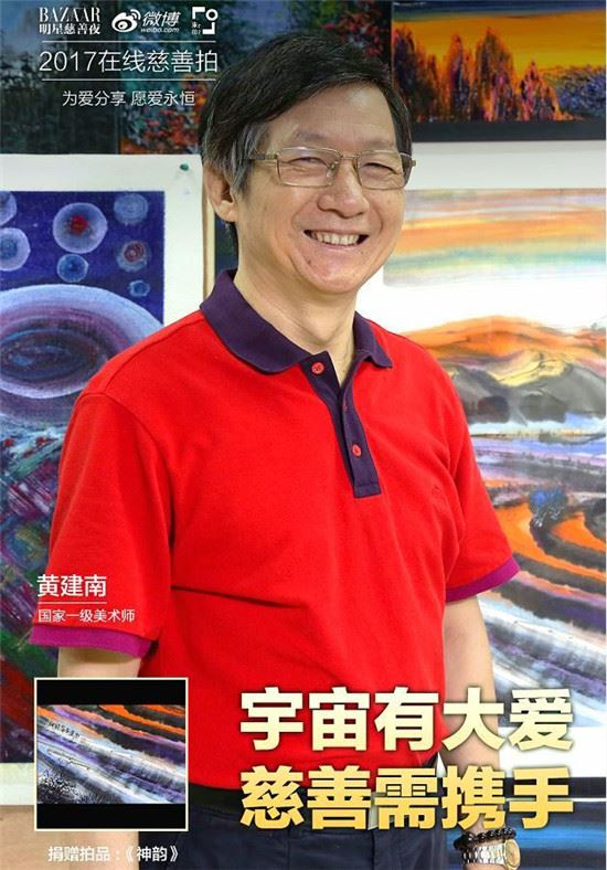亚洲艺术家唯一殊荣!黄建南获聘英国皇家学会荣誉会员